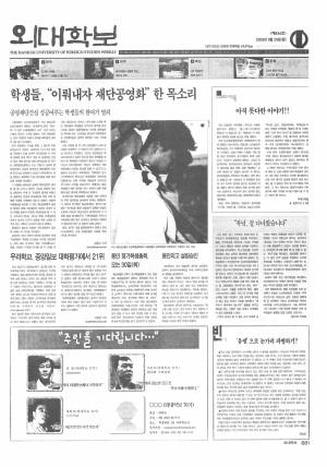 외대학보 제836호