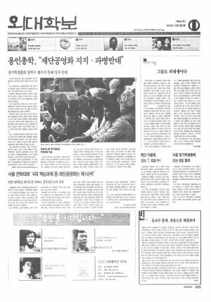 외대학보 제837호