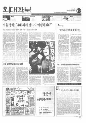 외대학보 제838호