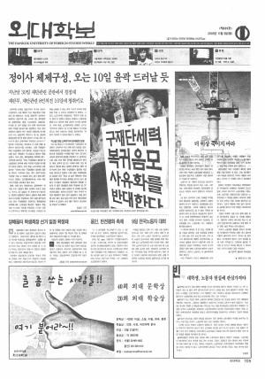 외대학보 제839호