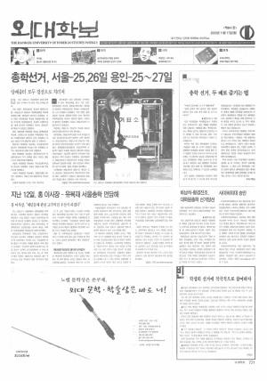 외대학보 제841호