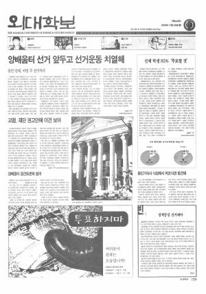 외대학보 제842호
