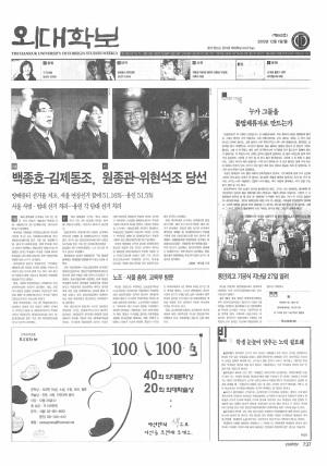 외대학보 제843호