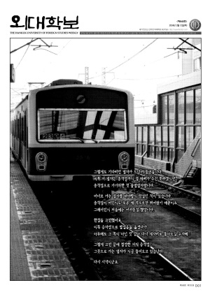 외대학보 제845호