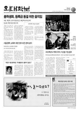 외대학보 제846호