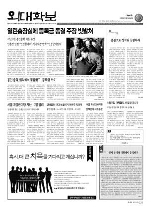 외대학보 제847호