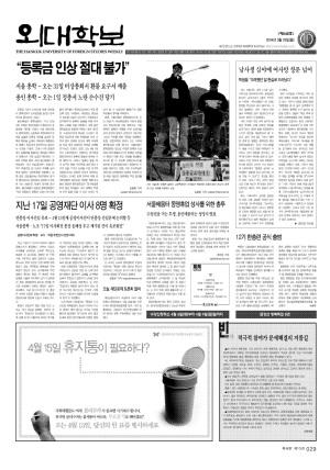 외대학보 제848호