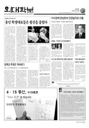 외대학보 제849호