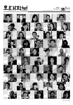 외대학보 제850호