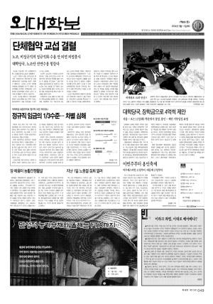 외대학보 제851호