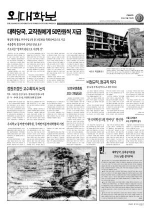 외대학보 제852호