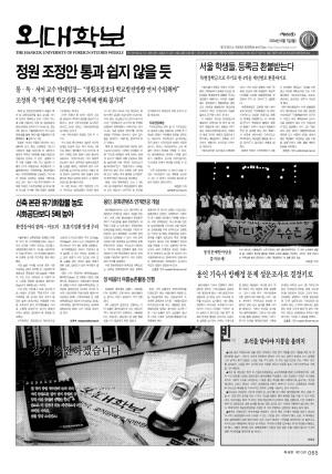 외대학보 제853호