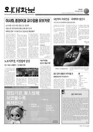 외대학보 제854호