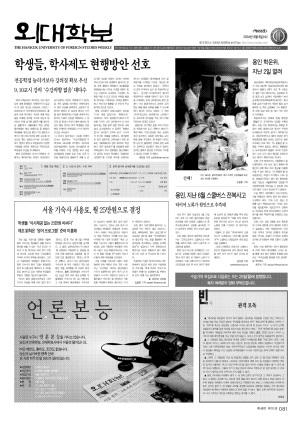 외대학보 제855호