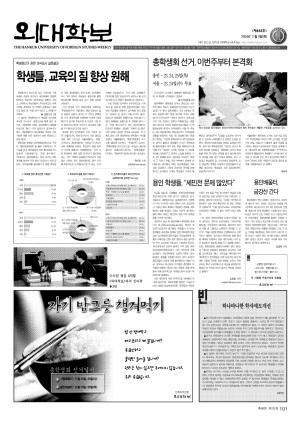 외대학보 제858호