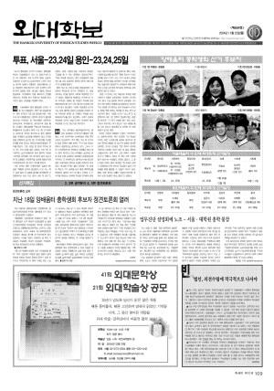 외대학보 제859호