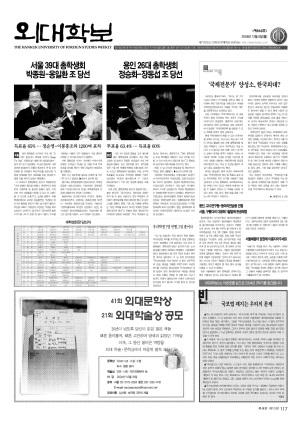 외대학보 제860호