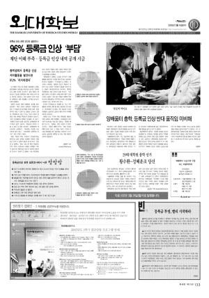 외대학보 제862호
