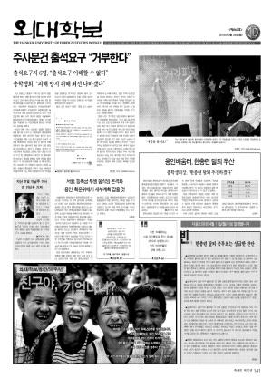 외대학보 제863호