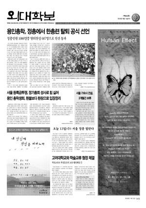 외대학보 제864호
