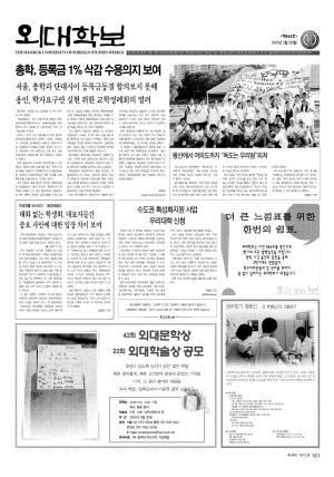 외대학보 제866호