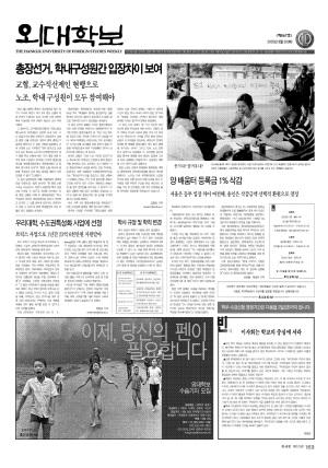 외대학보 제867호