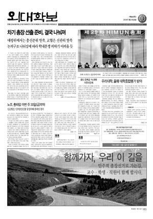 외대학보 제869호