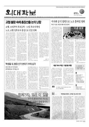 외대학보 제870호