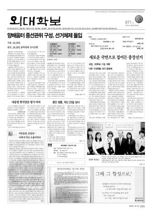 외대학보 제871호