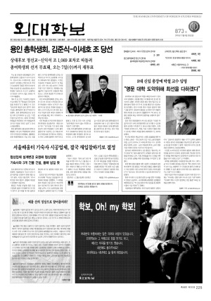 외대학보 제873호