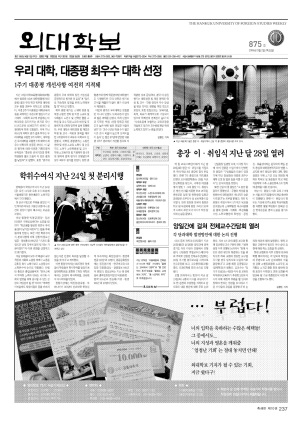 외대학보 제875호