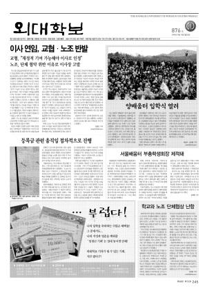 외대학보 제876호
