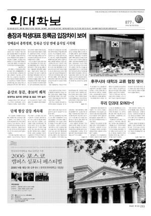 외대학보 제877호