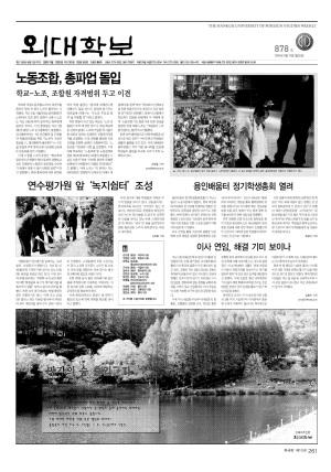 외대학보 제878호