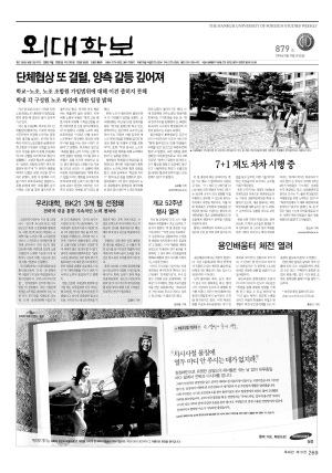 외대학보 제879호