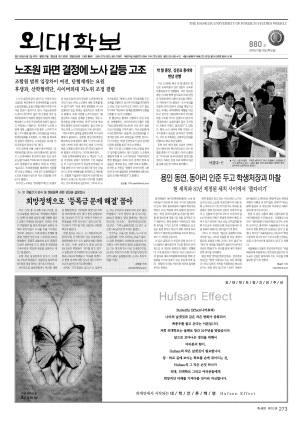 외대학보 제880호
