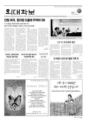 외대학보 제881호