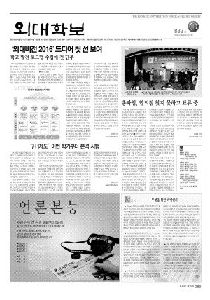 외대학보 제882호