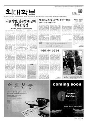 외대학보 제883호
