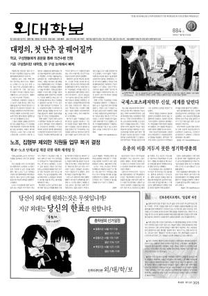 외대학보 제884호