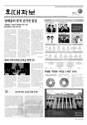 외대학보 제885호