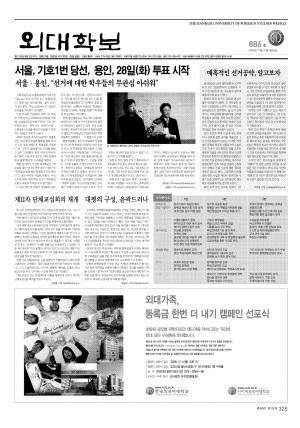외대학보 제886호