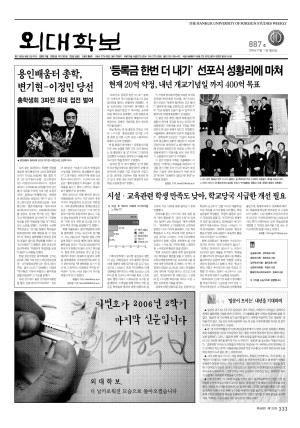 외대학보 제887호