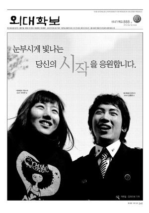 외대학보 제888호