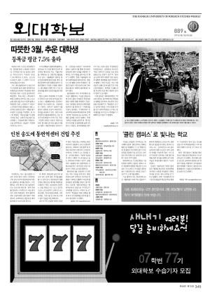외대학보 제889호