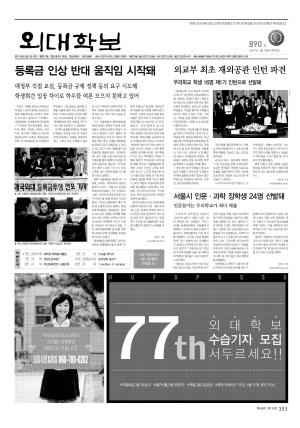 외대학보 제890호