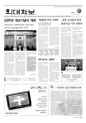 외대학보 제891호