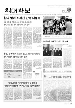 외대학보 제892호