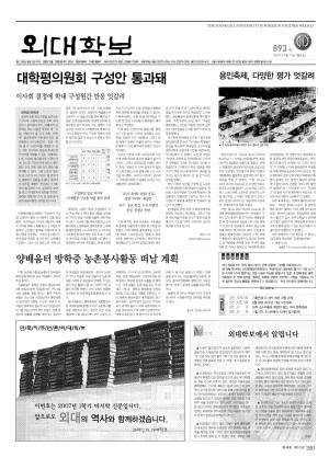 외대학보 제893호