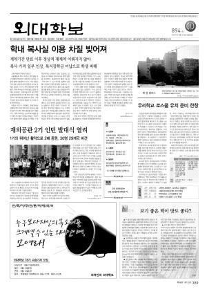 외대학보 제894호